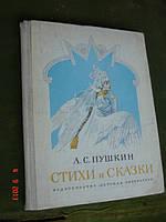 Книги стихи и сказки А.С. Пушкин 1985