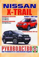 Nissan X-trail T30 Инструкция по техобслуживанию, ремонту и эксплуатации