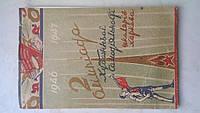 М реклама 2 олимпиада Харьков 1946 1947 СССР пионе