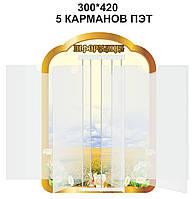 "Стенд-книжка настенная ""Информация"""