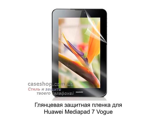 Глянцевая защитная пленка для Huawei Mediapad 7 Vogue