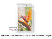 Матовая защитная пленка для Huawei Mediapad 7 Vogue