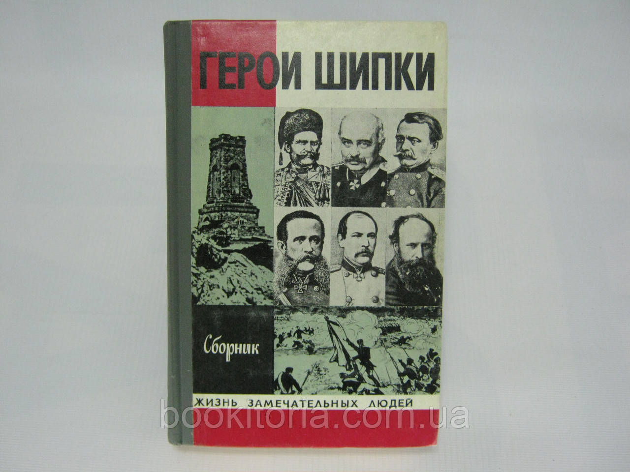 Герои Шипки. Сборник (б/у).