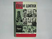 Герои Шипки. Сборник (б/у)., фото 1