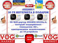 Мобильный 3G Wi-Fi роутер Huawei E5356s-2
