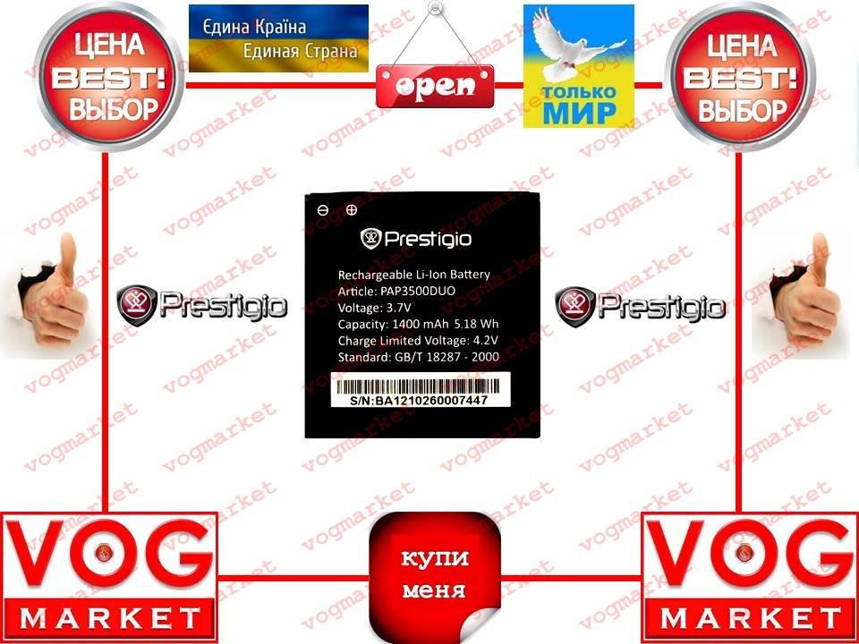 Аккумулятор Prestigio PAP3500 PAP4020 DUO Оригинал