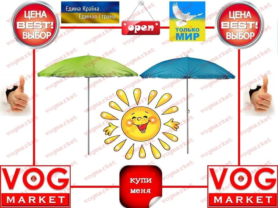 Пляжный зонт с наклоном 1,80м + чехол
