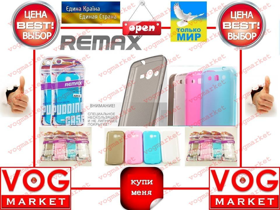 Силикон LG V10/H961S Remax 0.2mm цветной