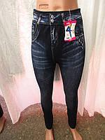 Женские брюки теплые махра №523, фото 1