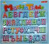 Магнит 635 алфавитка Буквы Русские большие 28,5х28,5см