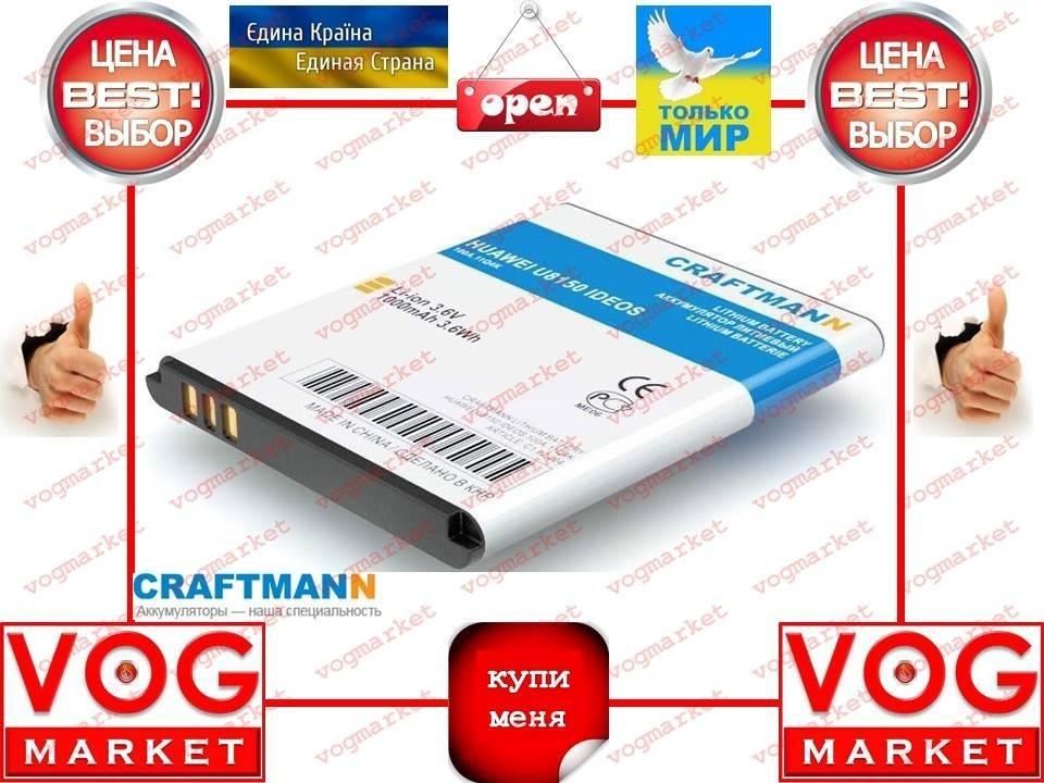 Аккумулятор Craftmann Huawei U8150 Ideos (HB4J1H) 1000mAч