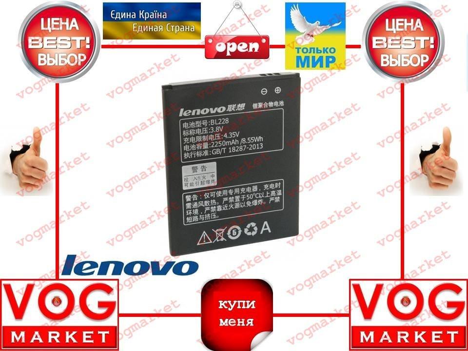 Аккумулятор Lenovo BL228 (A360T) Оригинал