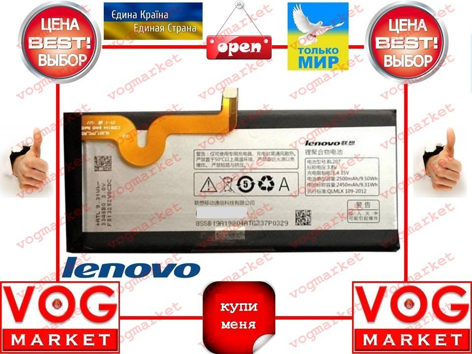 Аккумулятор Lenovo BL207 (K900) Оригинал