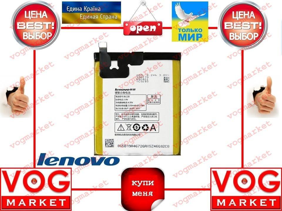Аккумулятор Lenovo BL220 (S850) Оригинал