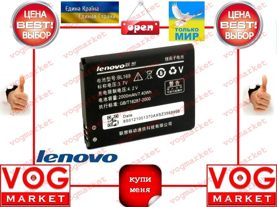 Аккумулятор Lenovo BL169 (S560) Оригинал
