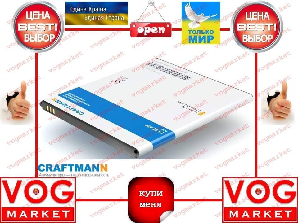 Аккумулятор Craftmann Lenovo S920 (BL208) 2250mAч
