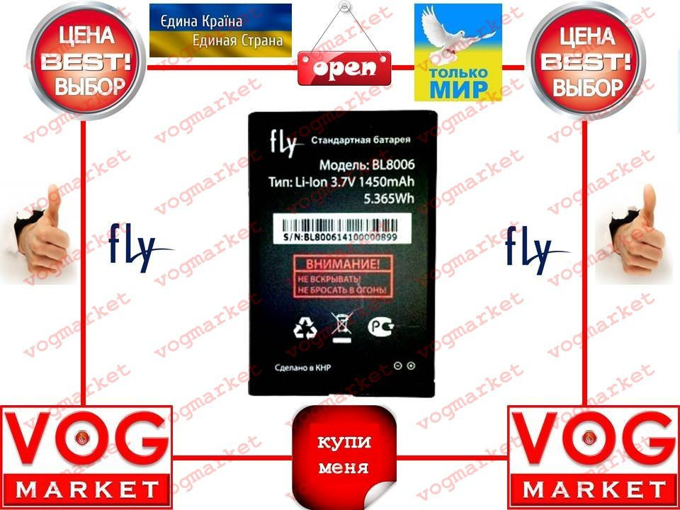 Аккумулятор Fly BL8006 (DS133) Оригинал
