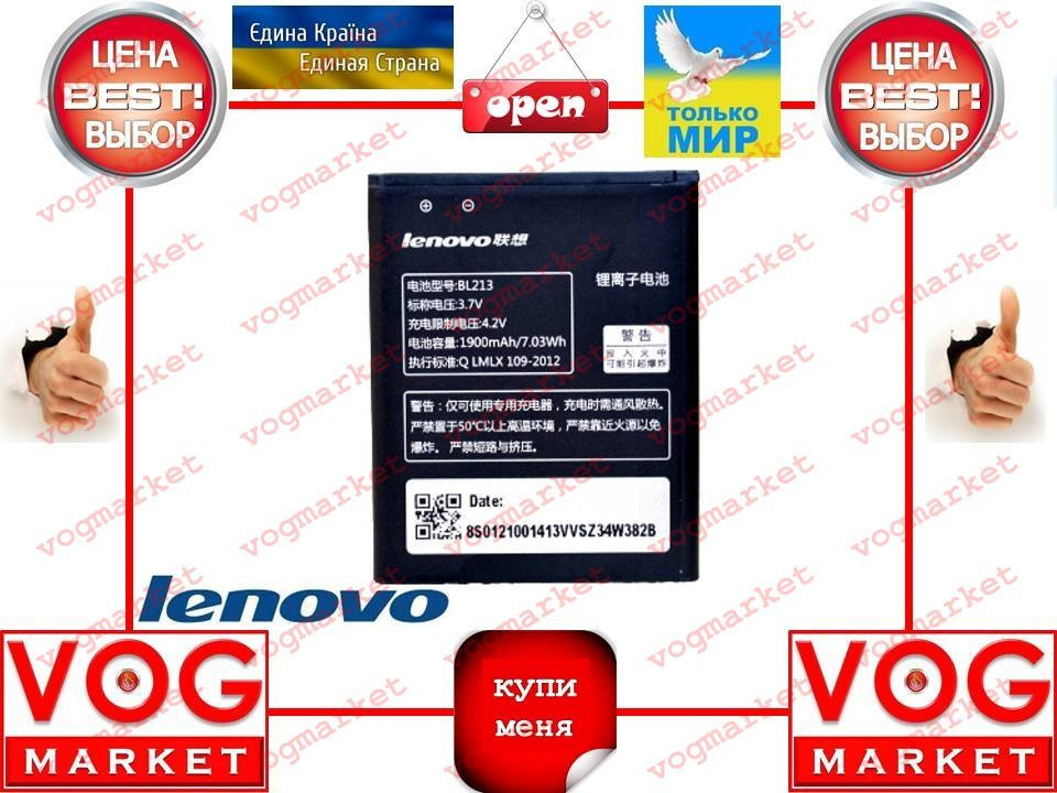 Аккумулятор Lenovo BL213 (MA388) Оригинал