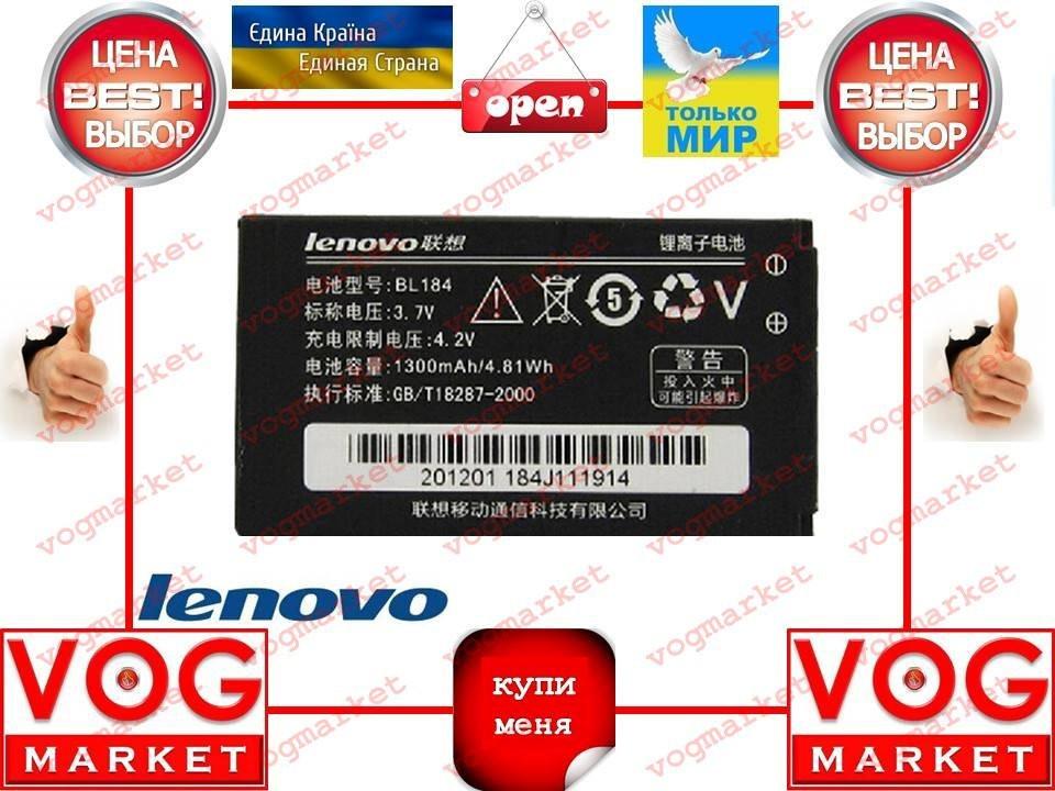 Аккумулятор Lenovo BL184 (A390E) Оригинал