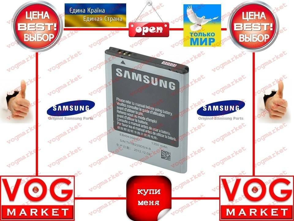 Аккумулятор Samsung EB494353VU (S5250) Оригинал
