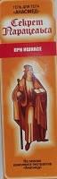 Гель для тела Секрет Парацельса - Анасмед (Леккос) – ишиас, боль в позвоночнике