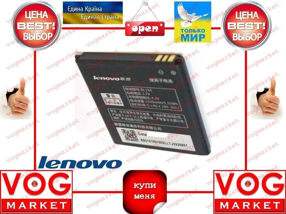 Аккумулятор Lenovo BL194 (A690) Оригинал