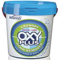 Пятновыводитель Astonish Oxy-Plus 1 кг