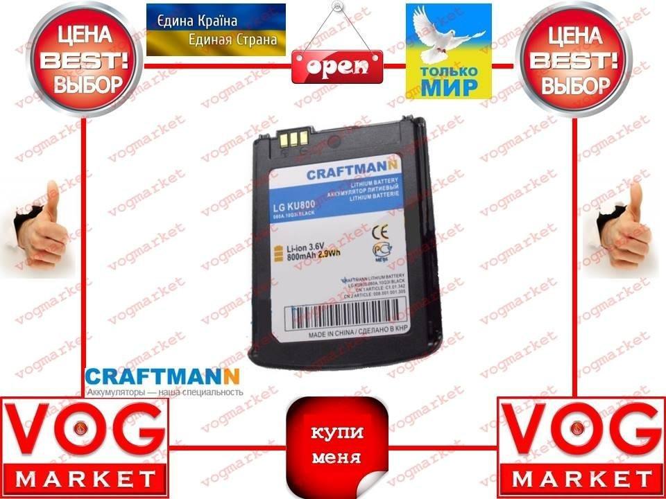 Аккумулятор Craftmann LG KU800 (LGLP-GBAM) 800mAч