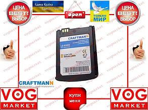 Аккумулятор Craftmann LG KU800 (LGLP-GBAM) 800mAч, фото 2
