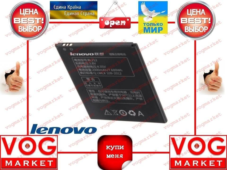 Аккумулятор Lenovo BL212 (S898) Оригинал