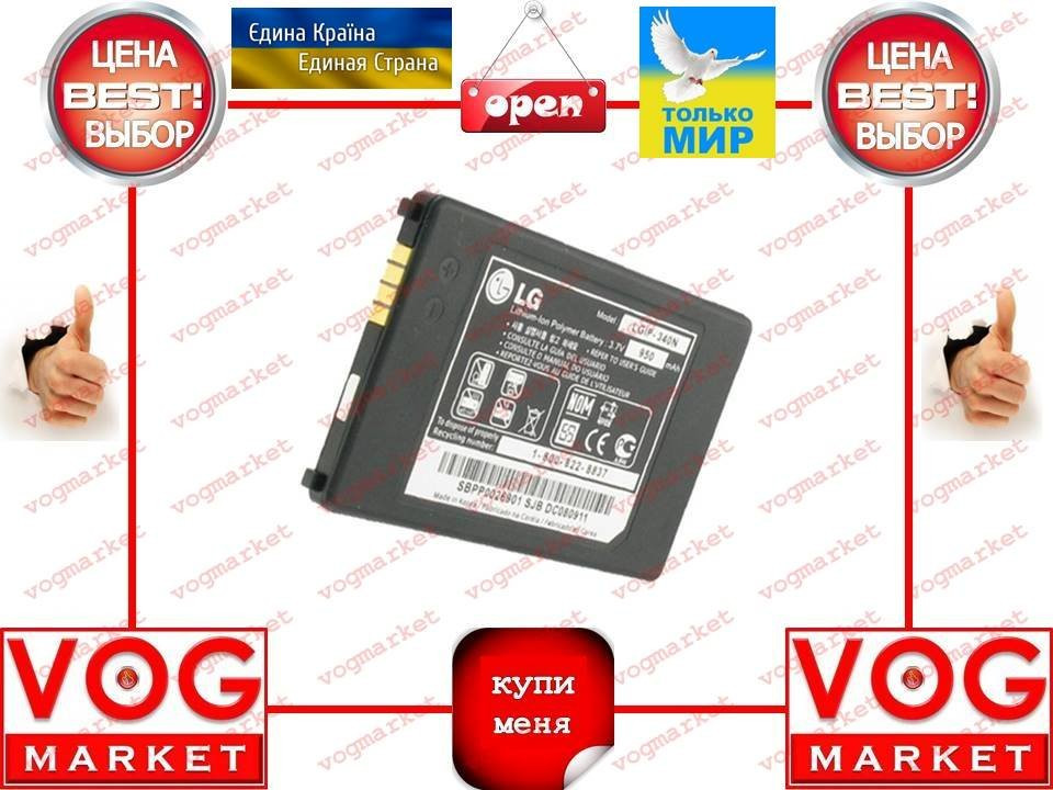 Аккумулятор LG LGIP-340N (KS660)