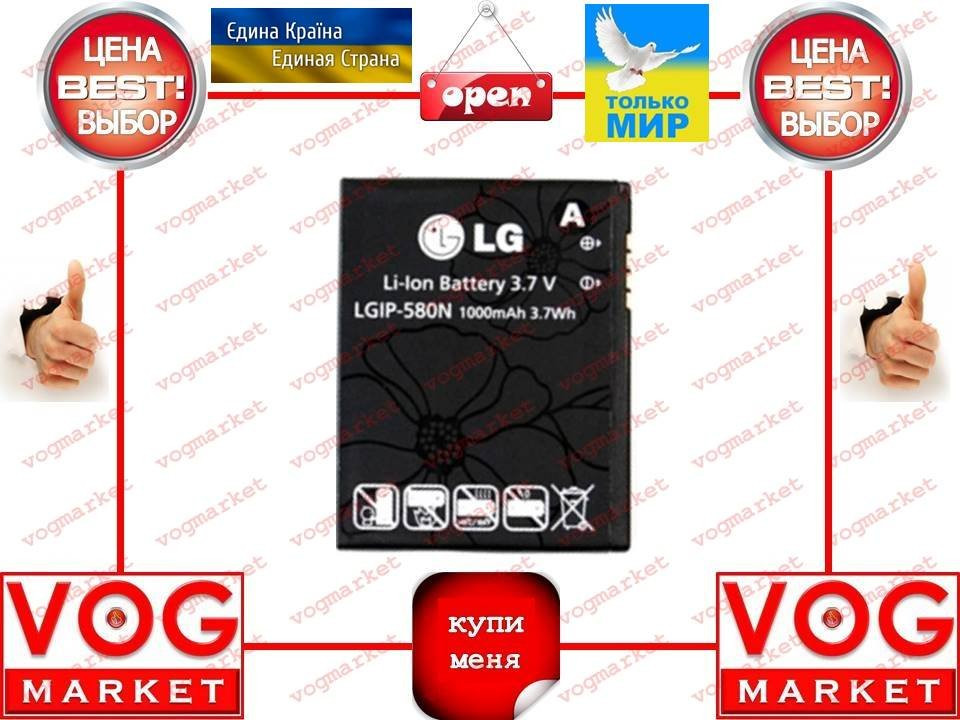 Аккумулятор LG LGIP-580N (GT505)