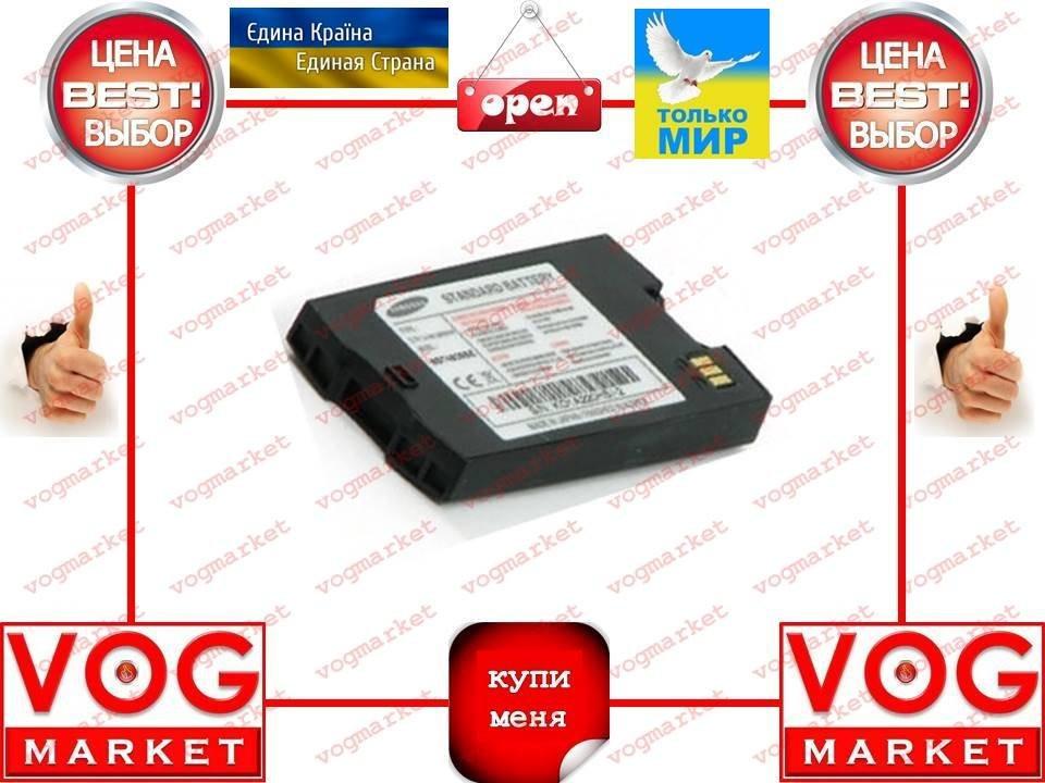 Аккумулятор Samsung BST4609BE (X700)