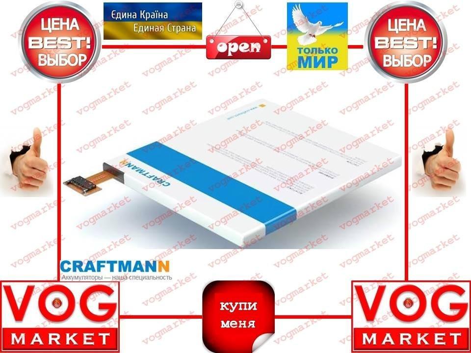 Аккумулятор Craftmann LG P895 (BL-T3) 2000mAч