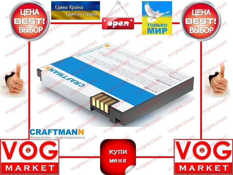 Аккумулятор Craftmann Motorola BC60 900mAч