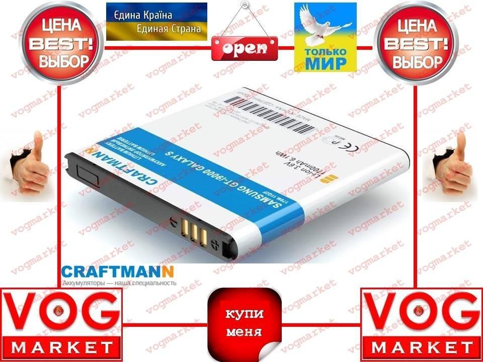 Аккумулятор Craftmann Samsung i9000 1700mAч EB575152VU