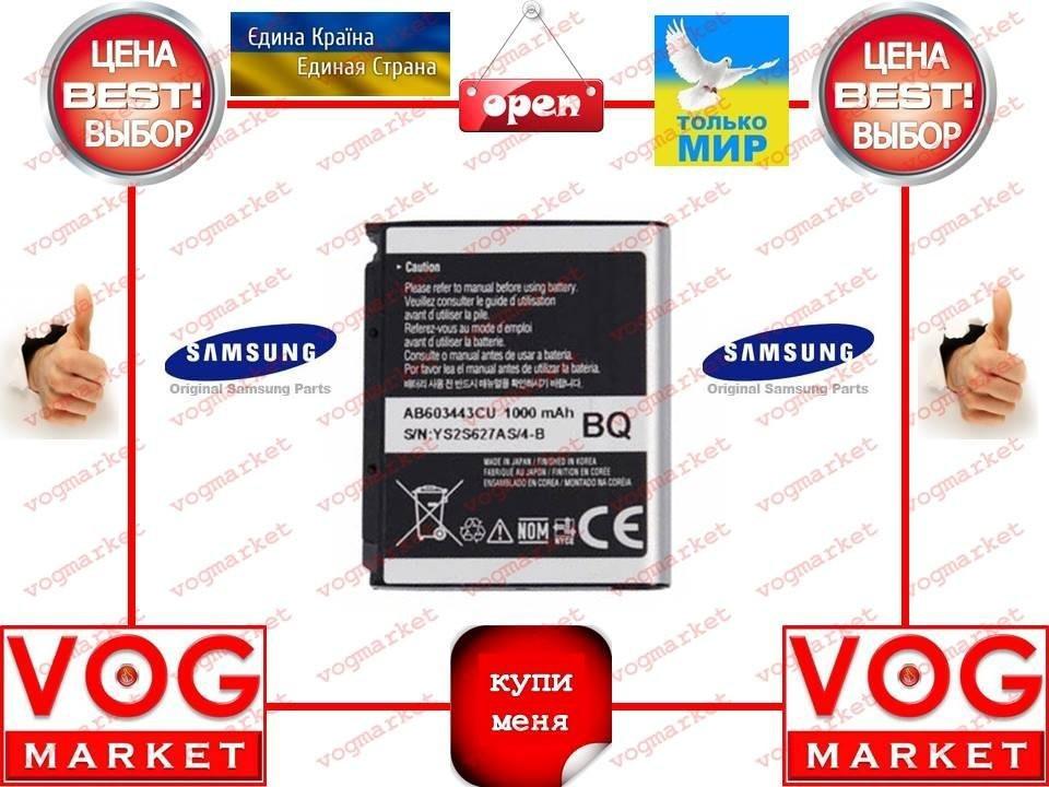 Аккумулятор Samsung AB603443CU (S5230) Оригинал