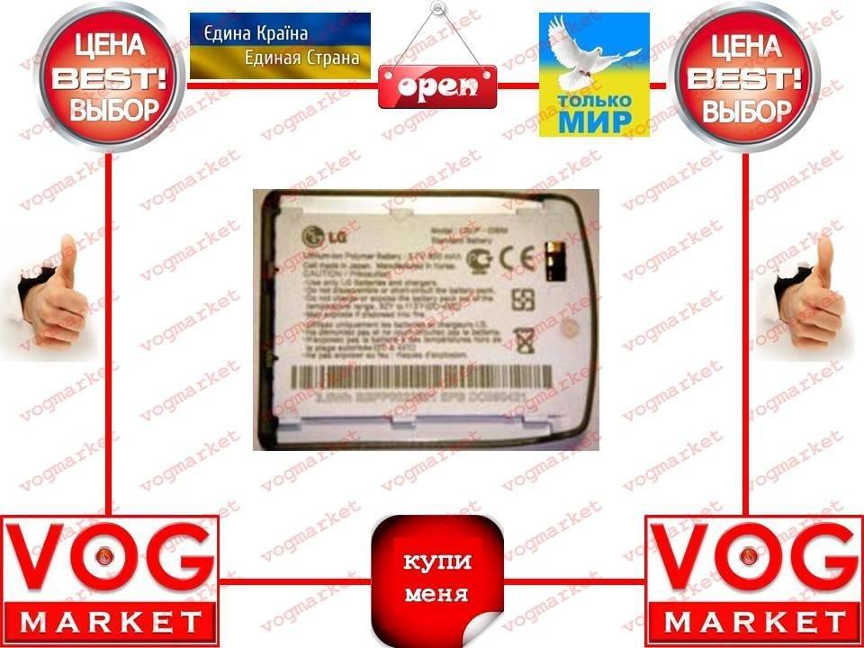 Аккумулятор LG LGLP-GBIM (KE500) Оригинал