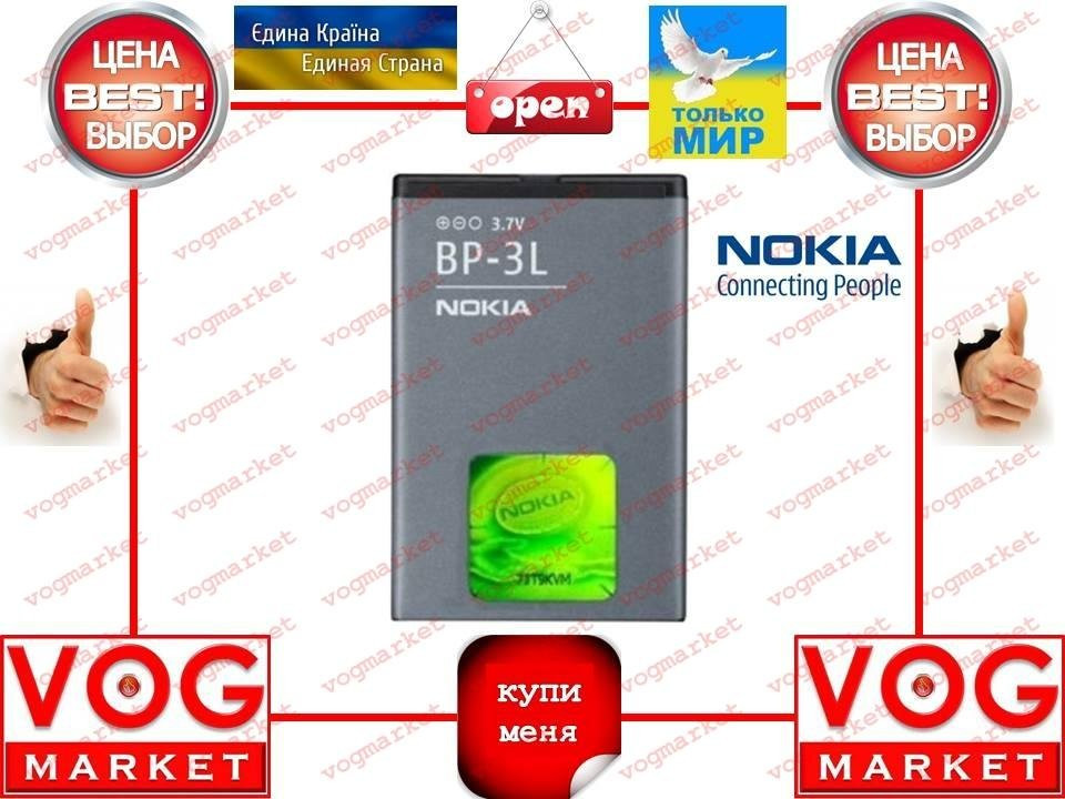 Аккумулятор Nokia BP-3L
