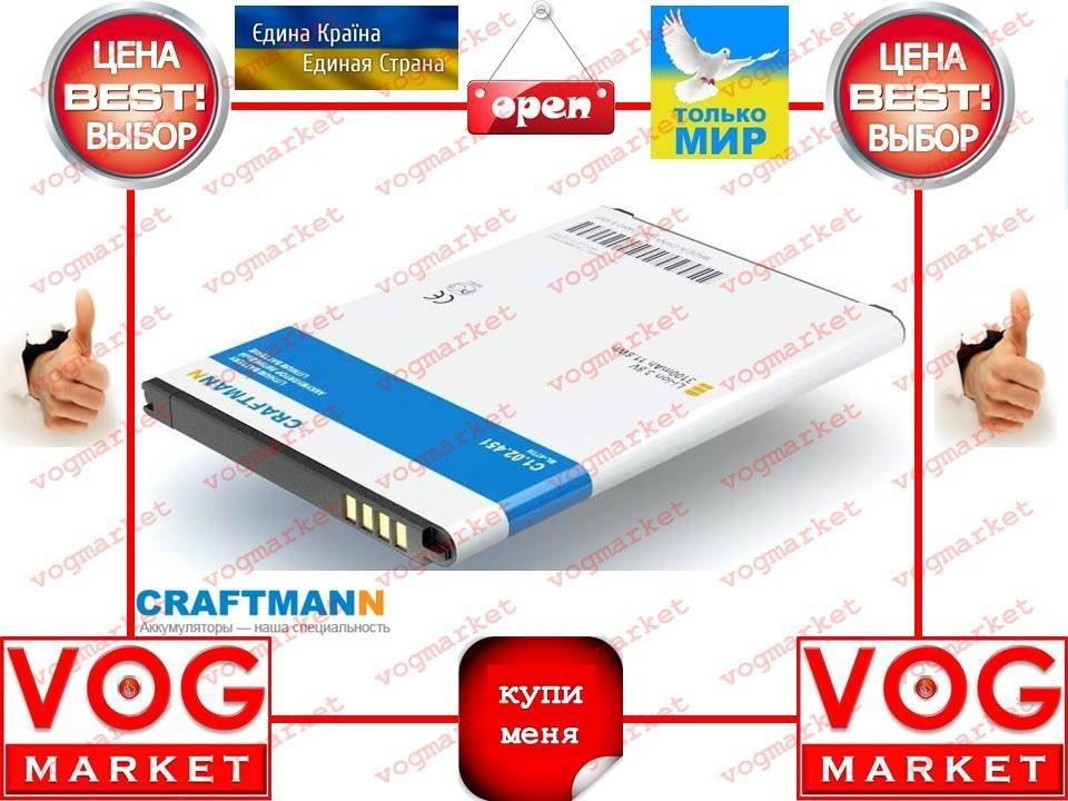 Аккумулятор Craftmann LG D838 G Pro 2 (BL-47TH) 3100mAч