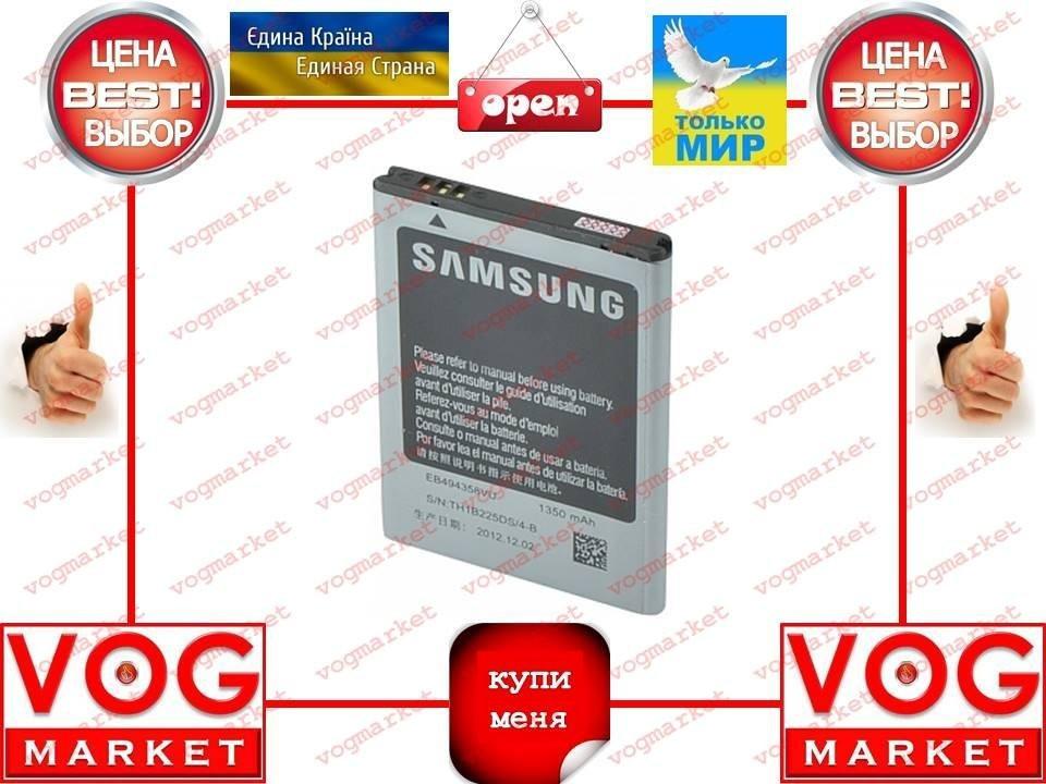 Аккумулятор Samsung EB494353VU (S5250)