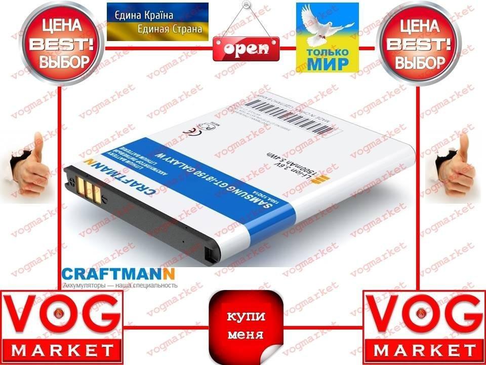 Аккумулятор Craftmann Samsung i8160 1500mAч EB425161LU