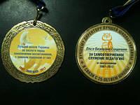 Печать на медалях, фото 1