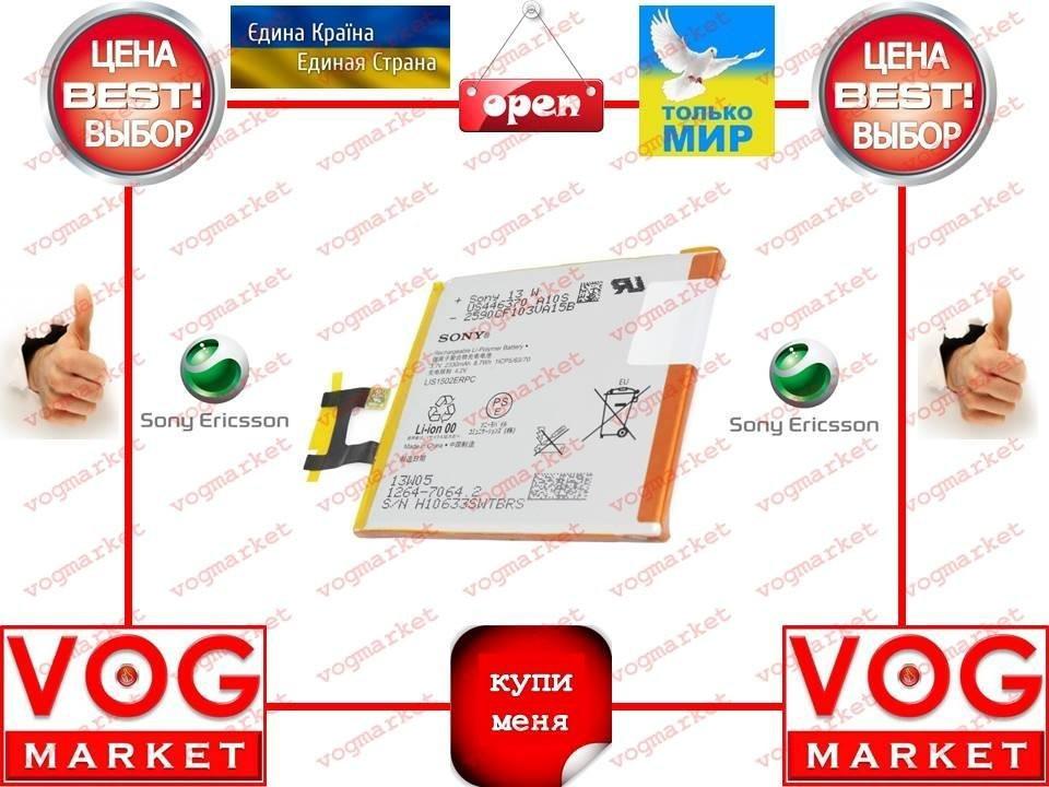 Аккумулятор Sony Xperia Z 1264-7064.2 Оригинал