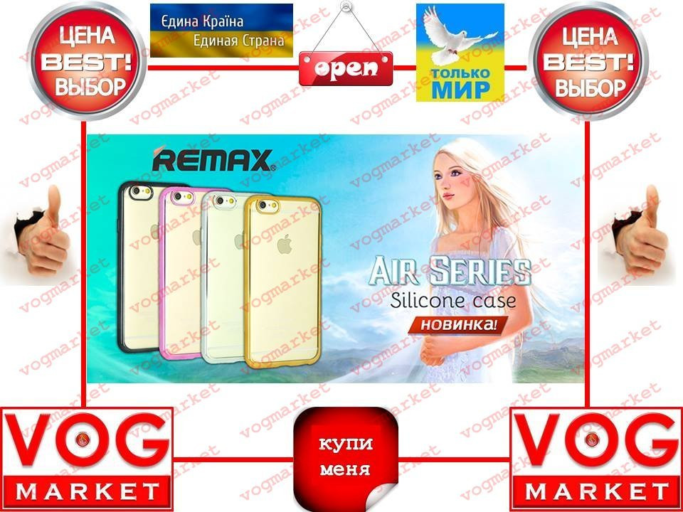 Силикон Xiaomi Redmi Note 3 Remax Air