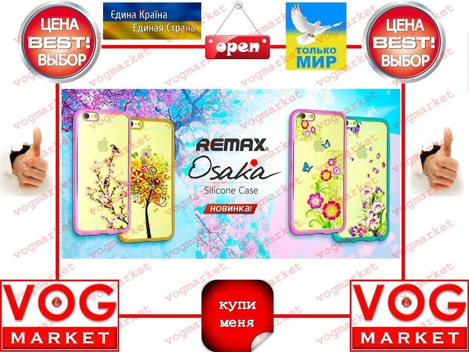 Силикон Samsung G530 Remax Osaka