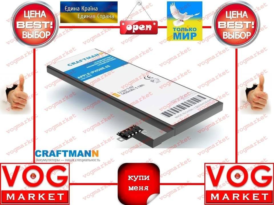 Аккумулятор Craftmann Apple iPhone 4S 1430mAч