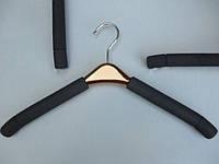Плечики вешалки тремпеля поролоновые с пластмассовой вставкой бронзового цвета, длина 40 см