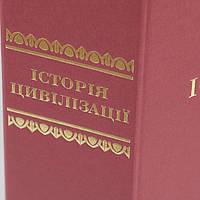 """""""Історія цивілізації"""" - книга-сейф большая."""