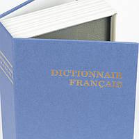 Книга-сейф Dictionnaire Français (большая), фото 1